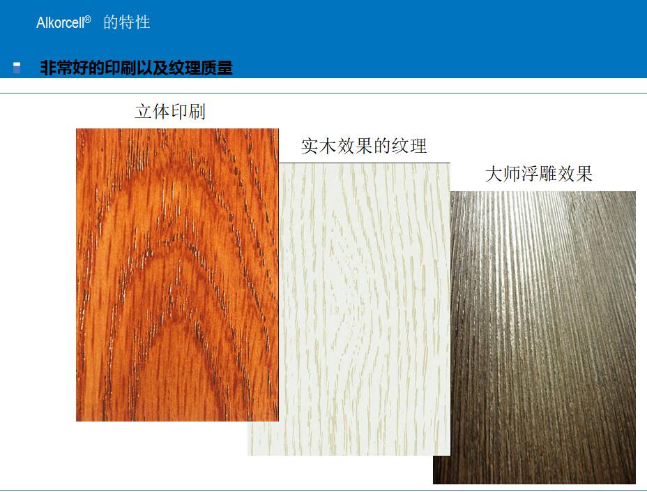 德国PP材质在门装饰领域的优势