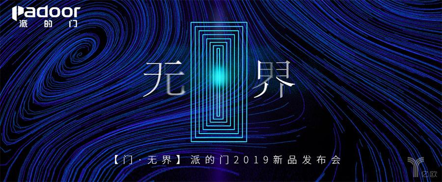 门无界派的门2019新品发布会