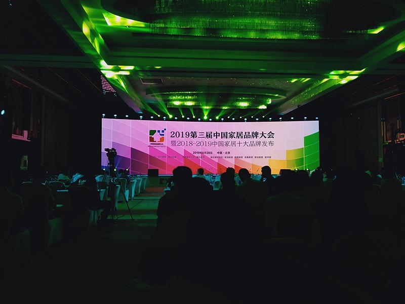 第三届中国家居品牌大会